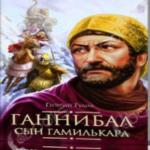 Ганнибал сын Гамилькара