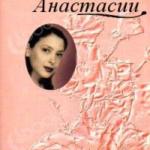 Черная роза Анастасии 01: Сны Анастасии