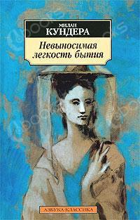 Книга «Невыносимая легкость бытия»