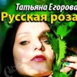 Русская роза