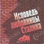 Исповедь любовницы Сталина