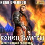 Приключения принца Иоганна Мекленбургского 3. Конец Смуты