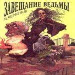 Антон Бирюков 9. Завещание ведьмы