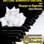 Во сне земного бытия, или Моцарт из Карелии